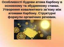 Особливості будови атома Карбону в основному та збудженому станах. Утворення ...