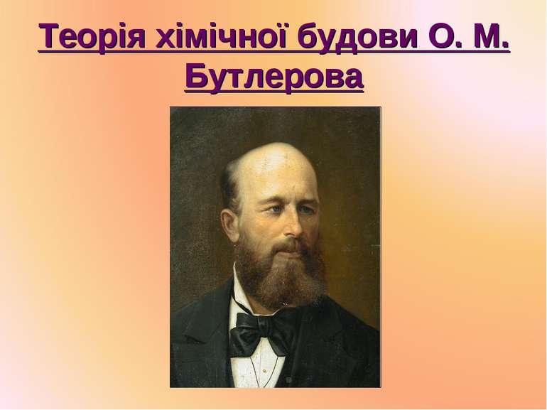 Теорія хімічної будови О. М. Бутлерова