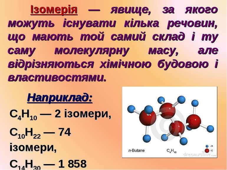 Ізомерія — явище, за якого можуть існувати кілька речовин, що мають той самий...