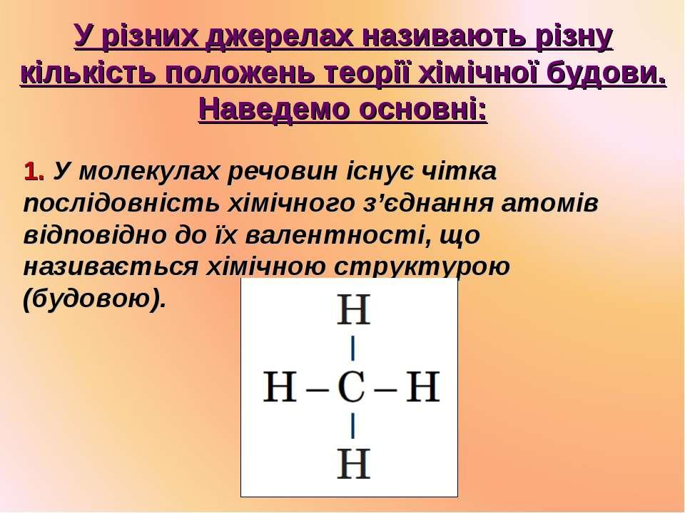 У різних джерелах називають різну кількість положень теорії хімічної будови. ...