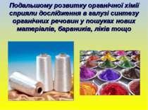 Подальшому розвитку органічної хімії сприяли дослідження в галузі синтезу орг...