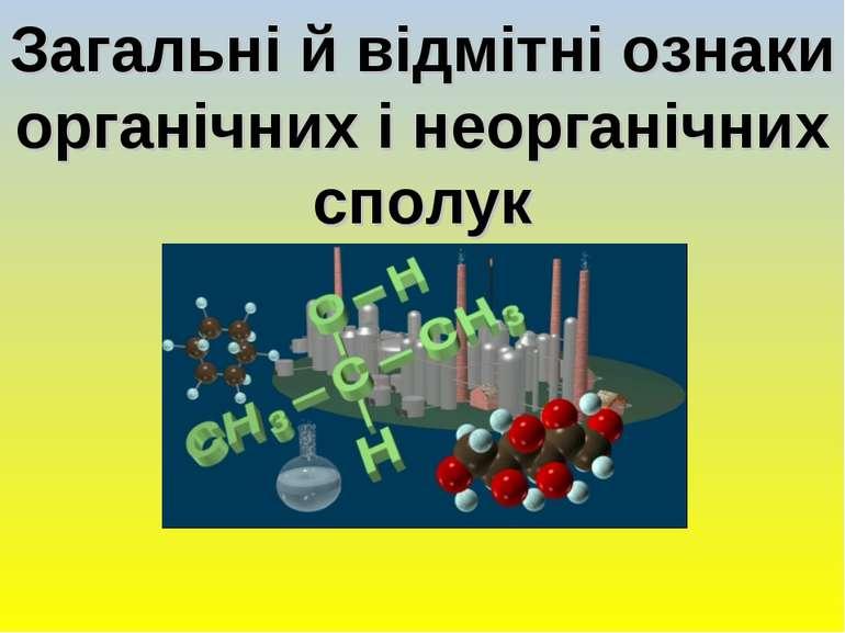Загальні й відмітні ознаки органічних і неорганічних сполук
