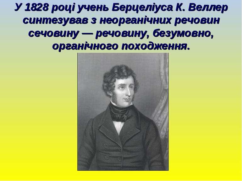 У 1828 році учень Берцеліуса К. Веллер синтезував з неорганічних речовин сечо...