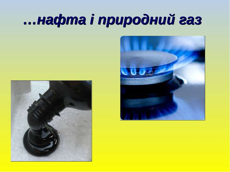 …нафта і природний газ