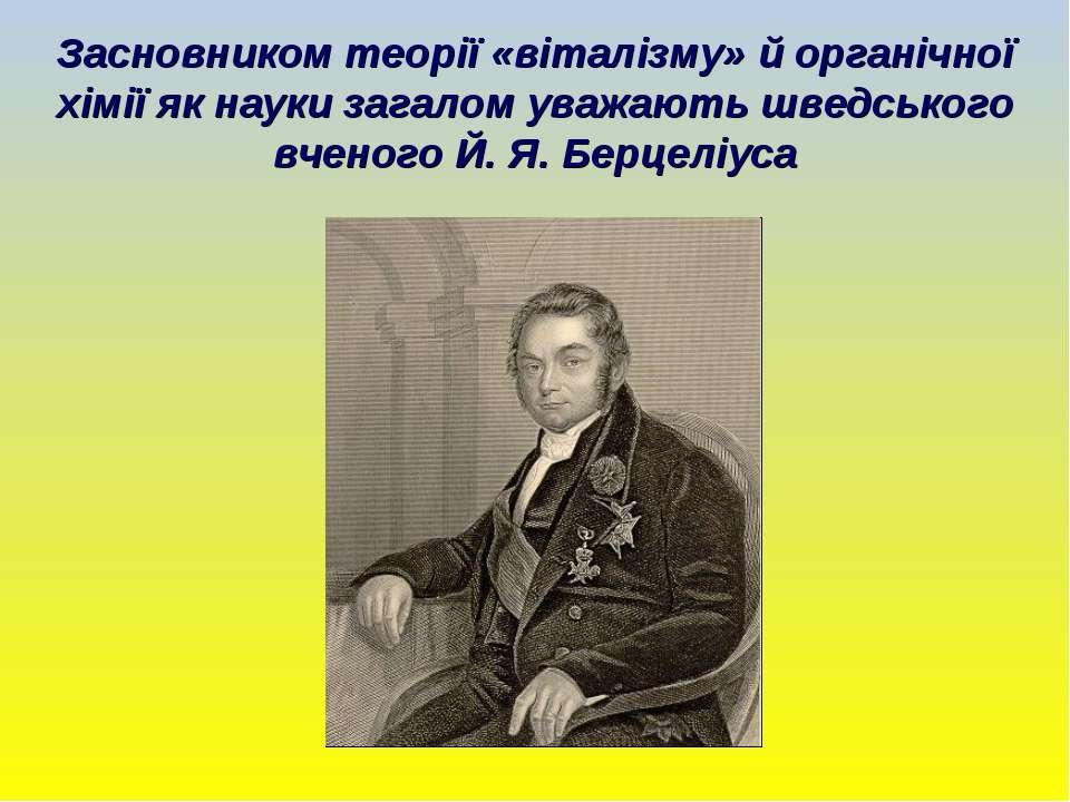 Засновником теорії «віталізму» й органічної хімії як науки загалом уважають ш...
