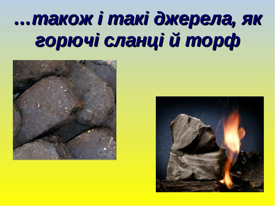 …також і такі джерела, як горючі сланці й торф