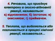 4. Речовина, що приєднує електрони в окисно-відновній реакції, називається: а...