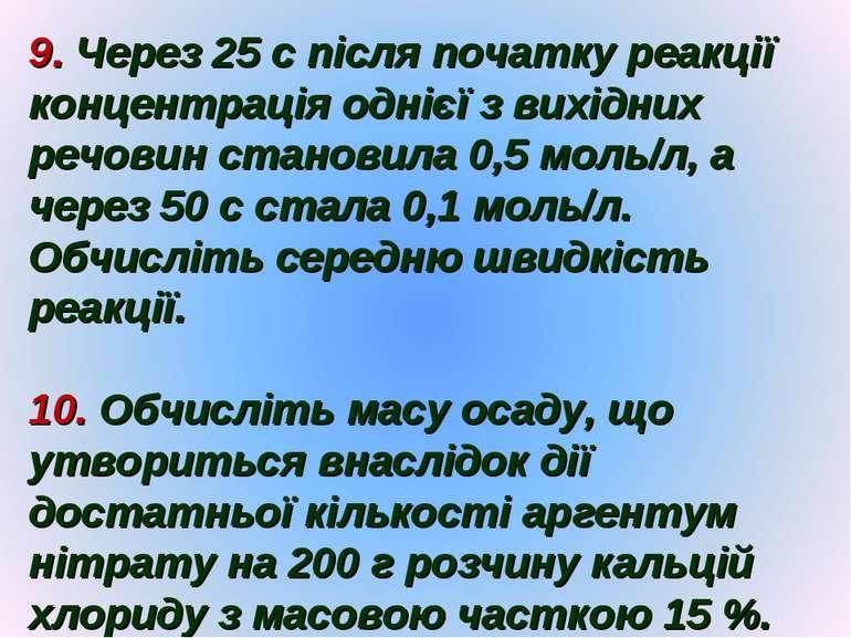 9. Через 25 с після початку реакції концентрація однієї з вихідних речовин ст...