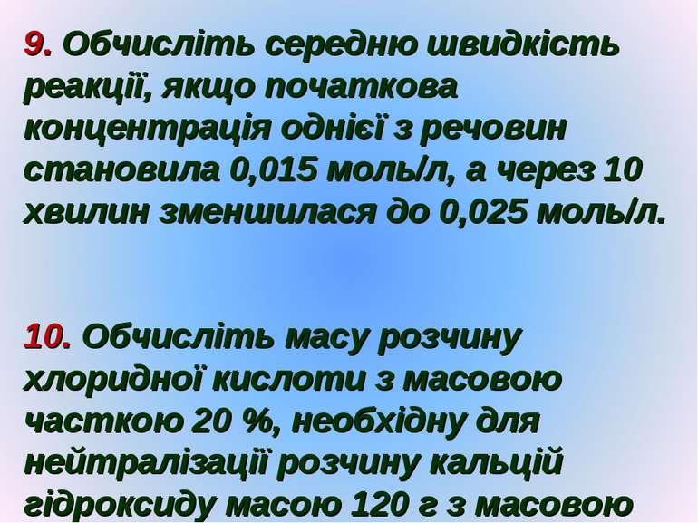 9. Обчисліть середню швидкість реакції, якщо початкова концентрація однієї з ...