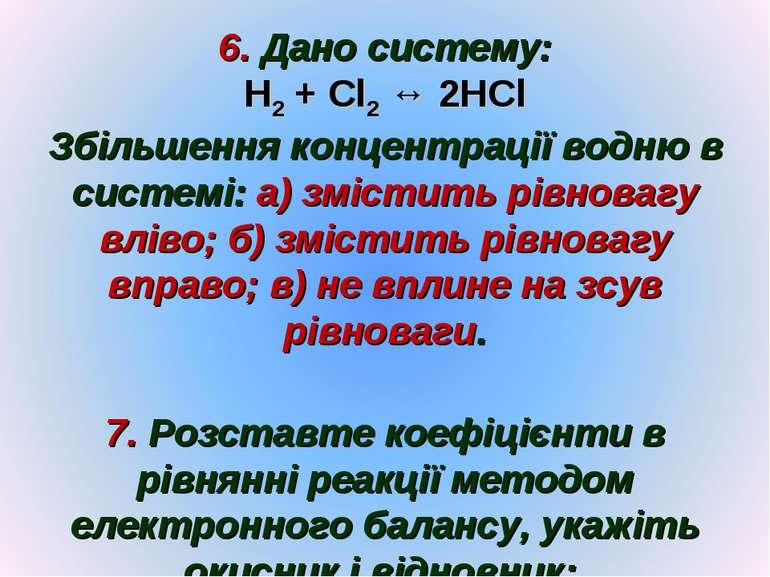 6. Дано систему: H2 + Cl2 ↔ 2HCl Збільшення концентрації водню в системі: а) ...