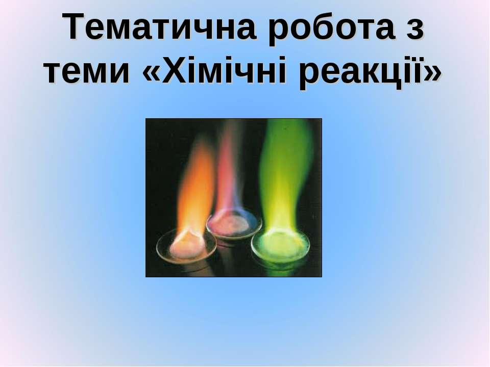 Тематична робота з теми «Хімічні реакції»