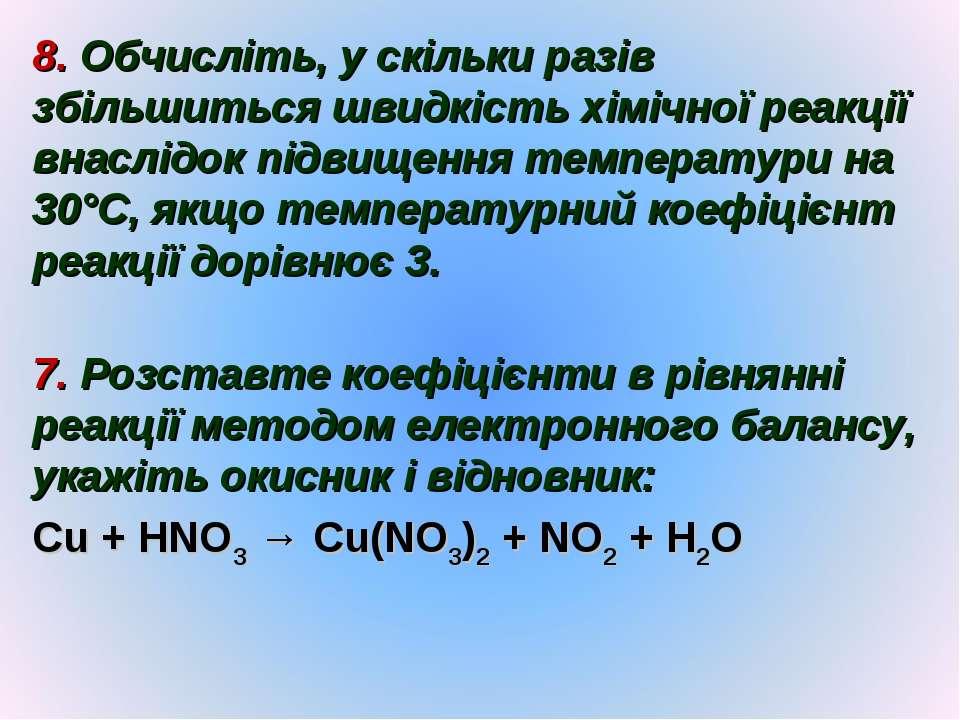 8. Обчисліть, у скільки разів збільшиться швидкість хімічної реакції внаслідо...