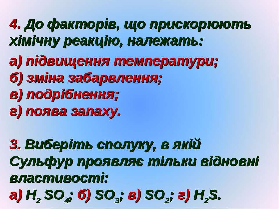 4. До факторів, що прискорюють хімічну реакцію, належать: а) підвищення темпе...