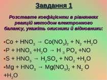 Завдання 1 Розставте коефіцієнти в рівняннях реакцій методом електронного бал...