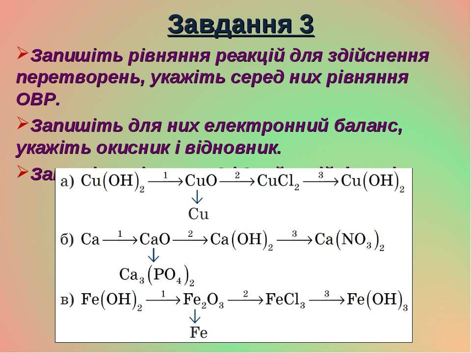 Завдання 3 Запишіть рівняння реакцій для здійснення перетворень, укажіть сере...