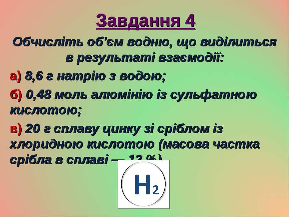 Завдання 4 Обчисліть об'єм водню, що виділиться в результаті взаємодії: а) 8,...