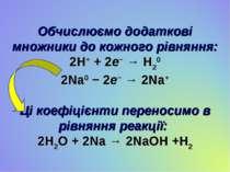 Обчислюємо додаткові множники до кожного рівняння: 2H+ + 2e− → H20 2Na0 − 2e−...