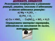 Домашнє завдання Розставте коефіцієнти в рівняннях реакцій, укажіть окисники ...