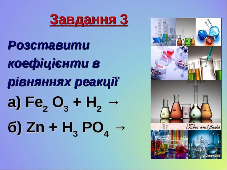 Завдання 3 Розставити коефіцієнти в рівняннях реакції а) Fe2 O3 + H2 → б) Zn ...
