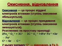 Окиснення, відновлення Окиснення — це процес віддачі електронів атомами (ступ...