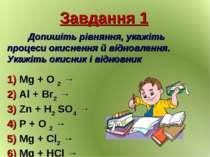 Завдання 1 Допишіть рівняння, укажіть процеси окиснення й відновлення. Укажіт...