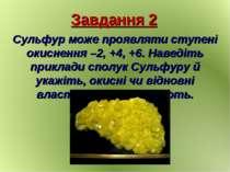 Завдання 2 Сульфур може проявляти ступені окиснення –2, +4, +6. Наведіть прик...