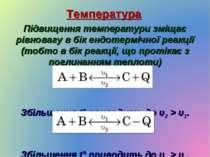 Температура Підвищення температури зміщає рівновагу в бік ендотермічної реакц...