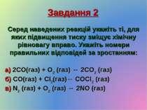 Завдання 2 Серед наведених реакцій укажіть ті, для яких підвищення тиску зміщ...