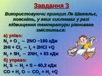 Завдання 3 Використовуючи принцип Ле Шательє, поясніть, у яких системах у раз...