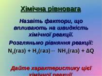 Хімічна рівновага Назвіть фактори, що впливають на швидкість хімічної реакції...