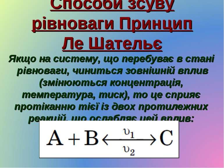 Способи зсуву рівноваги Принцип Ле Шательє Якщо на систему, що перебуває в ст...