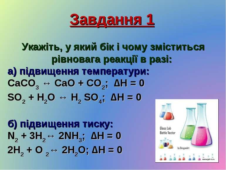 Завдання 1 Укажіть, у який бік і чому зміститься рівновага реакції в разі: а)...
