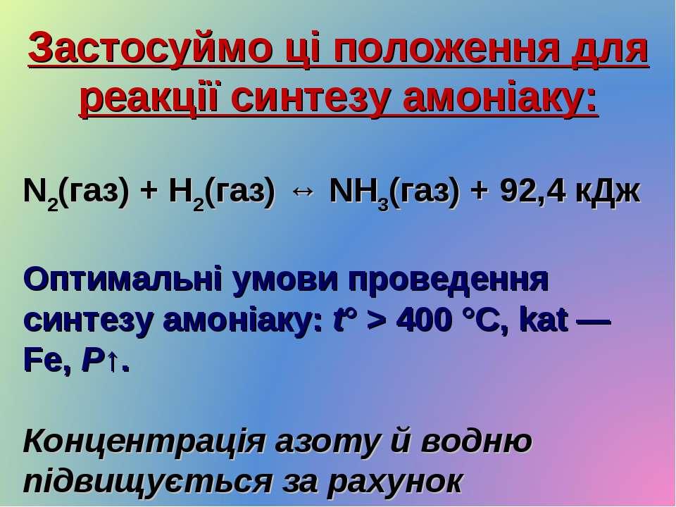 Застосуймо ці положення для реакції синтезу амоніаку: N2(газ) + H2(газ) ↔ NH3...