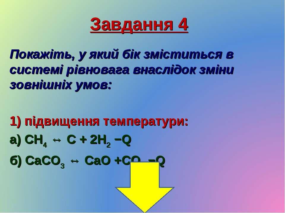Завдання 4 Покажіть, у який бік зміститься в системі рівновага внаслідок змін...