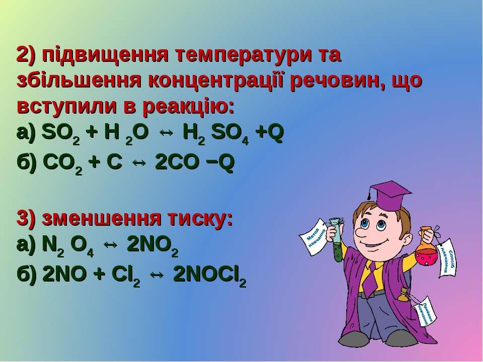 2) підвищення температури та збільшення концентрації речовин, що вступили в р...