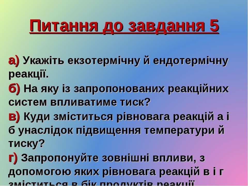 Питання до завдання 5 а) Укажіть екзотермічну й ендотермічну реакції. б) На я...