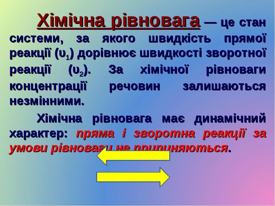 Хімічна рівновага — це стан системи, за якого швидкість прямої реакції (υ1) д...