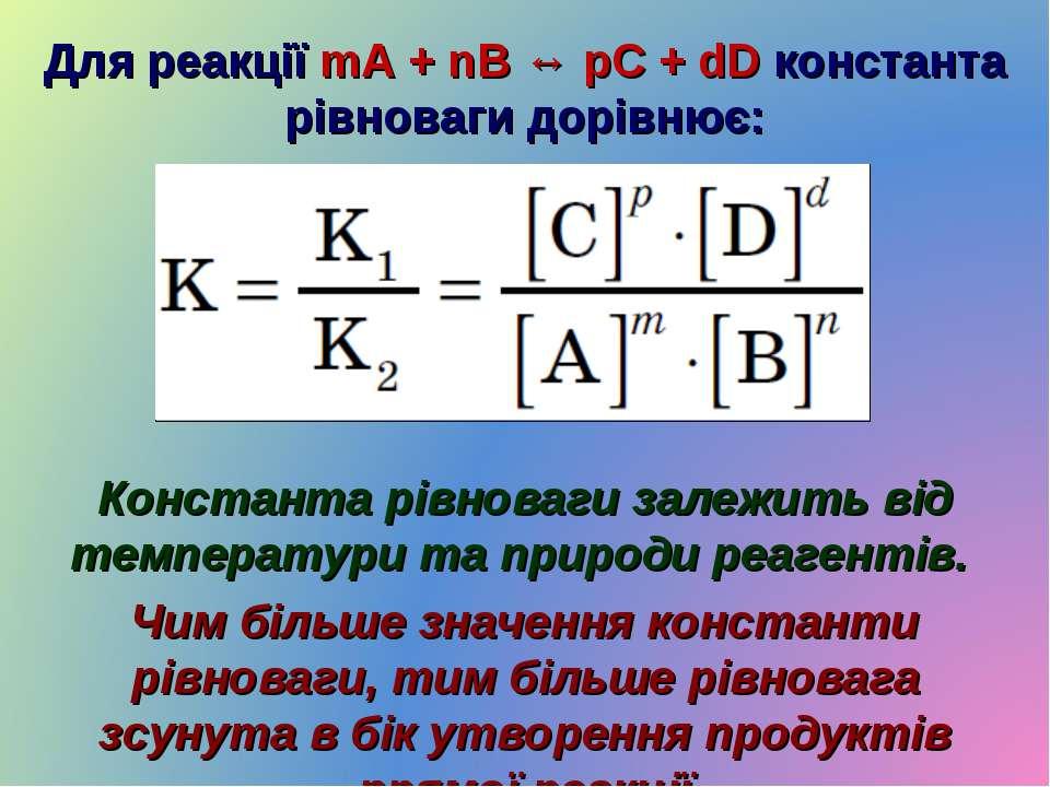Для реакції mA + nB ↔ pC + dD константа рівноваги дорівнює: Константа рівнова...