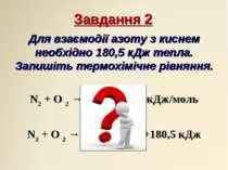 Завдання 2 Для взаємодії азоту з киснем необхідно 180,5 кДж тепла. Запишіть т...