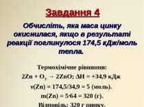 Завдання 4 Обчисліть, яка маса цинку окиснилася, якщо в результаті реакції по...