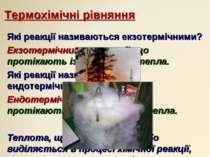 Термохімічні рівняння Які реакції називаються екзотермічними? Екзотермічними ...