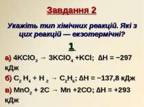 Завдання 2 Укажіть тип хімічних реакцій. Які з цих реакцій — екзотермічні? 1 ...