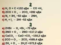 2 а) H2 O + C +132 кДж → CO +H2 б) 2CO + O 2 → 2CO2 +282 кДж в) N2 + 3H2 −92 ...