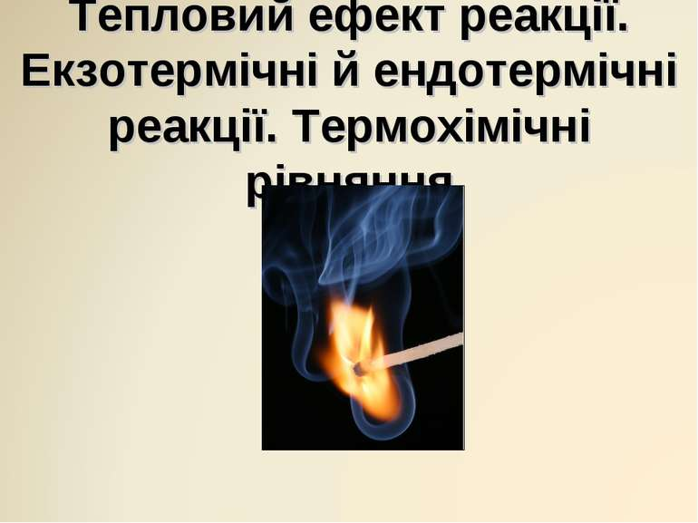 Тепловий ефект реакції. Екзотермічні й ендотермічні реакції. Термохімічні рів...