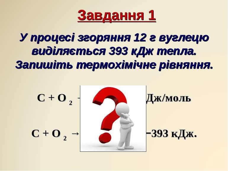 Завдання 1 У процесі згоряння 12 г вуглецю виділяється 393 кДж тепла. Запишіт...
