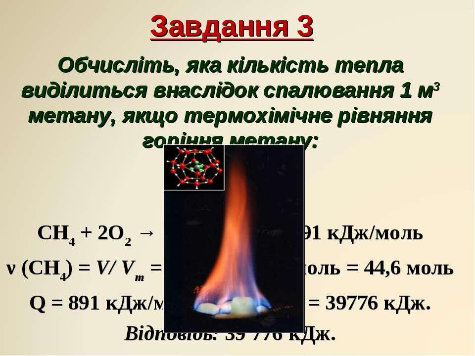 Завдання 3 Обчисліть, яка кількість тепла виділиться внаслідок спалювання 1 м...