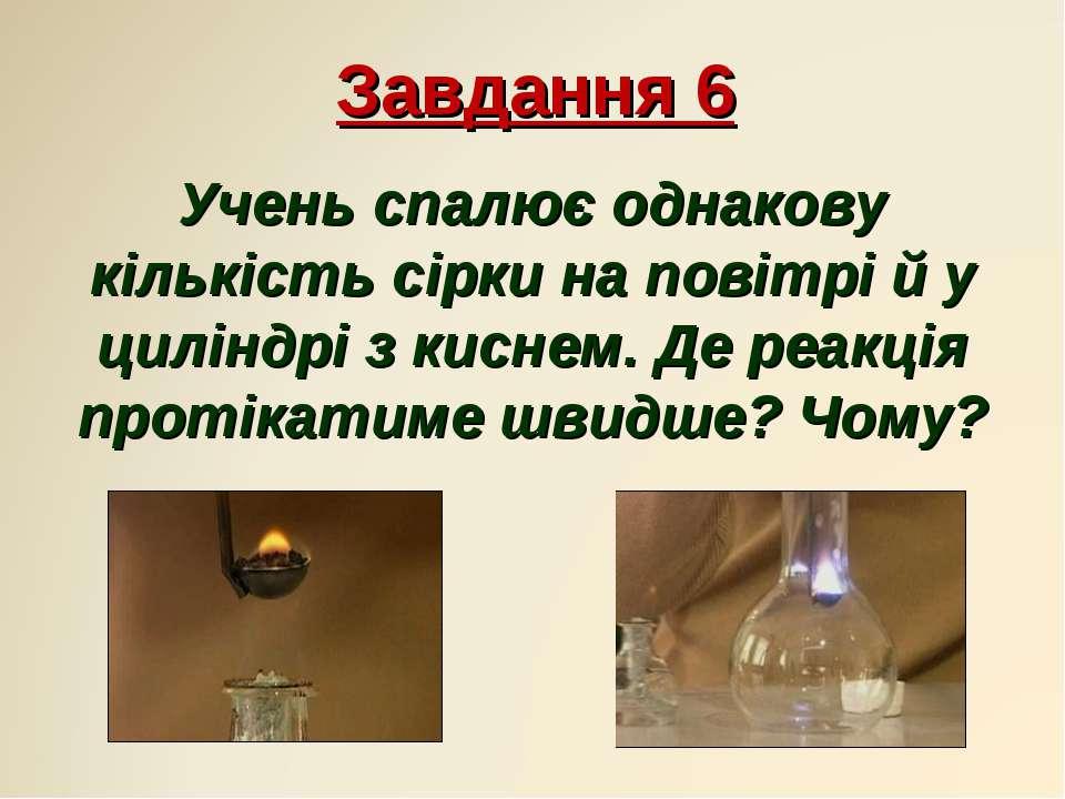 Завдання 6 Учень спалює однакову кількість сірки на повітрі й у циліндрі з ки...