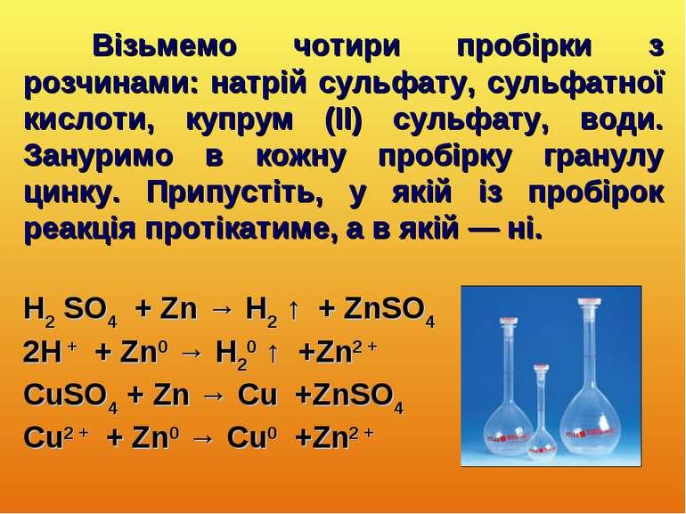 Візьмемо чотири пробірки з розчинами: натрій сульфату, сульфатної кислоти, ку...