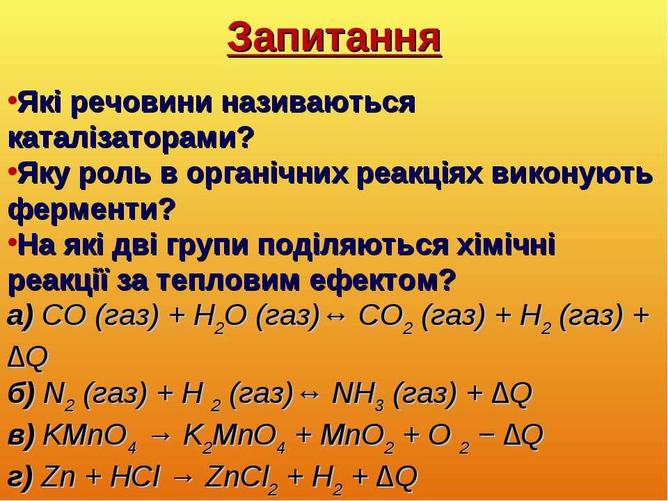 Запитання Які речовини називаються каталізаторами? Яку роль в органічних реак...