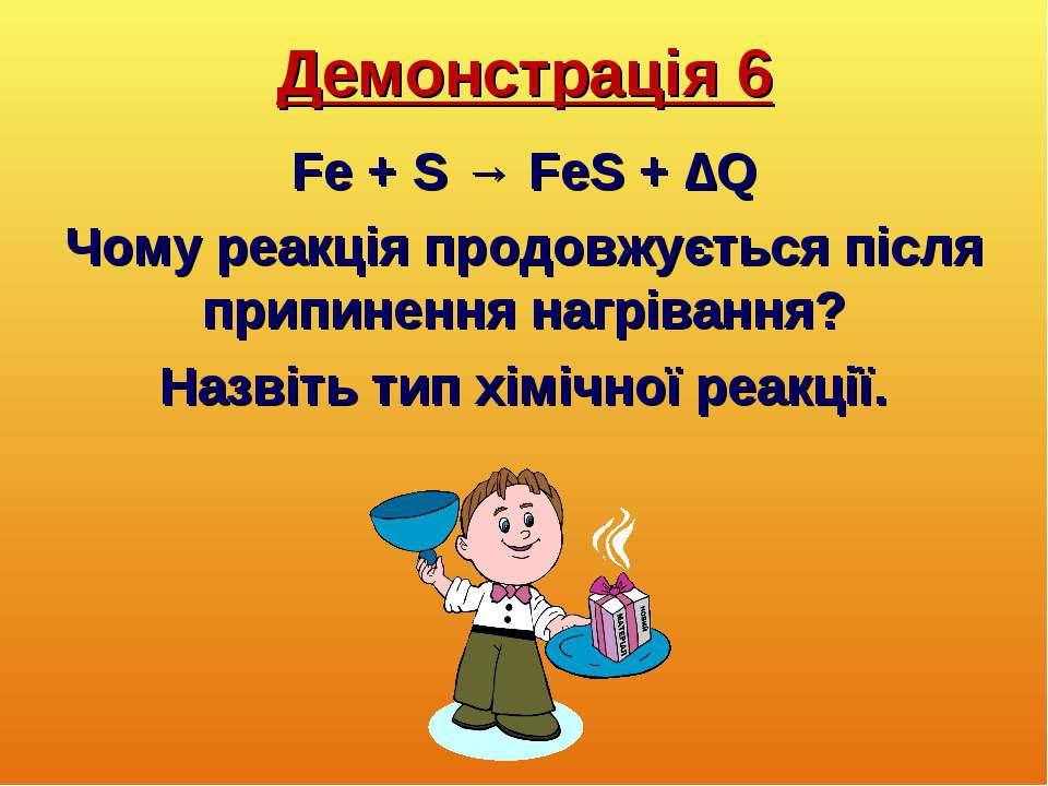 Демонстрація 6 Fe + S → FeS + ∆Q Чому реакція продовжується після припинення ...